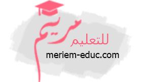مدونة التعليم بوخشم مريم